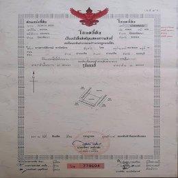 EHL - 213220 ขายที่ดินทำเลทอง 67.5 ตรว. นิคมพัฒนาซอย1(สาย13-15)