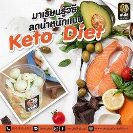 """กินไขมัน แต่ทำไมไม่อ้วน ?  """" ลดน้ำหนักแบบ Keto Diet """""""
