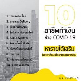 อาชีพทำเงินช่วง COVID-19 หารายได้เสริมเมื่อคนไม่อยากออกจากบ้าน