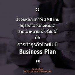 การทำธุรกิจโดยไม่มี Business Plan ปัจจัยที่ทำให้ SME ไทยอยู่รอดจนถึงเป้าหมายที่ตั้งไว้ไม่ได้