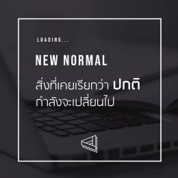 New normal สิ่งที่เคยเรียกว่าปกติ กำลังจะเปลี่ยนไป