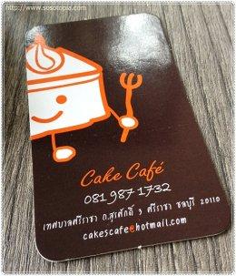 ร้านเค้กคาเฟ่ (CAKE CAFE) ศรีราชา