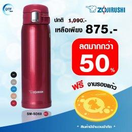 Zojirushi ลดมากกว่า 50 %!!  รุ่น SM-SD60