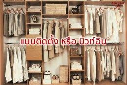 5 เรื่องต้องรู้ก่อนซื้อตู้เสื้อผ้า