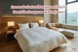 สร้างโชคให้ห้องด้วยตัวเอง ตอน ห้องนอน