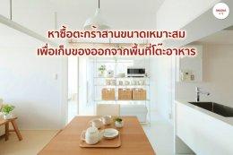 บ้านเล็กจัดยังไงให้ใหญ่ ตอน2 ตอนห้องทานข้าว