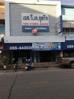 ร้าน เอสวีเคธุรกิจ