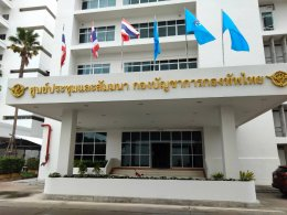 งานล้างลานจอดรถ 4 ชั้น – กองบัญชาการกองทัพไทย