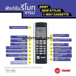 วิธีใช้ รีโมท เครื่องปรับอากาศ trane 'เทรน'รุ่นNew Stylus, Dewyหรือ1-Way Cassette(copy)