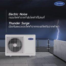ANTI-SHOCKจากแคเรียร์ป้องกันแผงวงจรไฟฟ้าของแอร์บ้าน จากไฟตก ไฟเกิน ฟ้าผ่า ได้ดีที่สุด