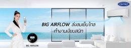 หมดปัญหาสำหรับคนขี้ร้อน ด้วย ฟังก์ชั่น CarrierBig airflow