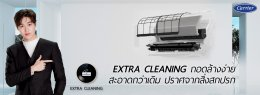 EXTRA CLEANINGจากเครื่องปรับอากาศ แอร์แคเรียร์ ถาดน้ำทิ้งแอร์ถอดล้างง่าย สะอาดขึ้นอีกเท่าตัว