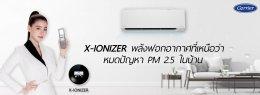 X-IONIZERที่สุดแห่งนวัตกรรมการฟอกอากาศในแอร์บ้านจากCARRIER