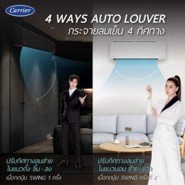 เปิดแอร์แคเรียร์ให้เย็นฉ่ำทั่วถึงทั้งห้องต้อง4 WAYS AUTO LOUVER