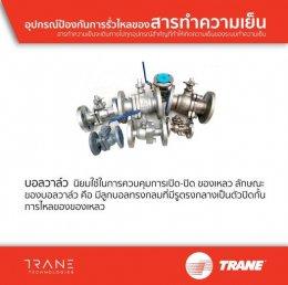 อะไหล่เทรน trane carrier