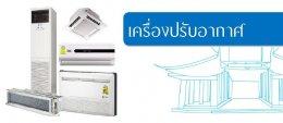เกี่ยวกับ บริษัทแคเรียร์ (ประเทศไทย) จำกัด History Carrier Thailand