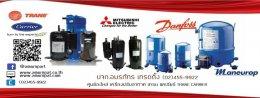 Trane MG Electrostatic Filter (MERV 11) แผ่นกรองอากาศ ชนิด ไฟฟ้าสถิต (Electrostatic Filter )(copy)(copy)