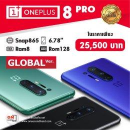ขาย/แลก OnePlus8Pro 8/128GB มีประกันศูนย์จีน ใหม่มือ1 เพียง 25,500 บาท