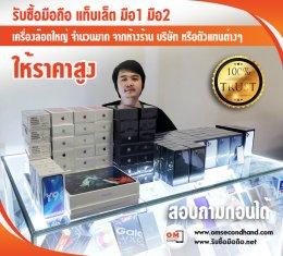 OMSECONDHAND รับซื้อโทรศัพท์มือถือ แท็บเล็ต มือ1 และมือ2 จำนวนมาก เครื่องจากห้างร้าน, บริษัท หรือตัวแทน ให้ราคาสูง