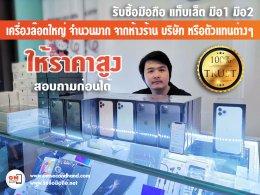 รับซื้อ Samsung S21 ทุกรุ่น ทั้งมือ1 และมือ2 ให้ราคาสูง มีของก่อนเสนอมาได้เลย