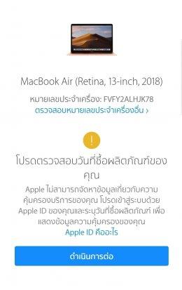 ขาย/แลก Macbook Air13-inch Retina 2018 Touch id i5 Ram8 SSD256 ศูนย์ไทย ของใหม่มือ1 ยังไม่ได้แกะใช้ ประกันศูนย์ 1 ปีเต็ม แท้ ครบยกกล่อง เพียง 43,900 บาท