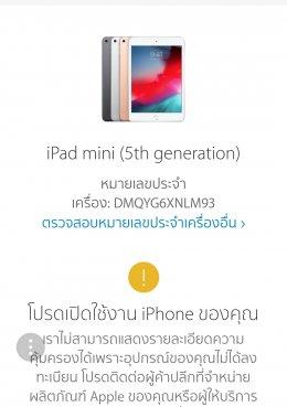ขาย/แลก IPad Mini5 64GB Wifi ศูนย์ไทย ของใหม่มือ1 แท้ ยังไม่ได้แกะใช้งาน ประกันศูนย์ 1 ปี เพียง 13,900 บาท