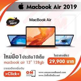 ขาย/แลก Macbook Air 13-inch 2019 i5 8/128 Retina Touch id ศูนย์ไทย ของใหม่มือ1 ประกันศูนย์ 1ปีเต็ม เพียง 29,900 บาท