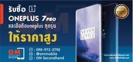 OMsecondhand.com รับซื้อ Oneplus7pro และมือถือoneplus ทุกรุ่น ให้ราคาดี โทร 0909723790