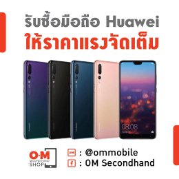 OMsecondhand.com รับซื้อมือถือมือสอง ให้ราคาสูง สอบถามก่อนได้เลย Line@ : @ommobile
