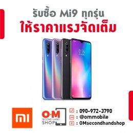 รับซื้อมือถือ.net, รับซื้อmi9 มือ1 มือ2 ให้ราคาสูง โทร 0909723790, Line@ : @ommobile (มี@ด้วยนะ)