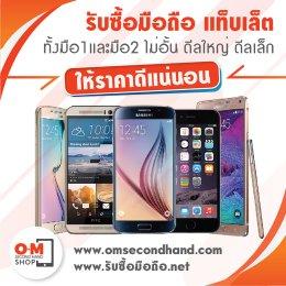 รับซื้อมือถือ แท็บเล็ต macbook gadget ต่างๆ ทั้งมือ1 มือ2 ดีลใหญ่ ดีลเล็ก เรารับหมด ไม่จำกัดจำนวน ให้ราคาดีด้วย โทร 0909723790