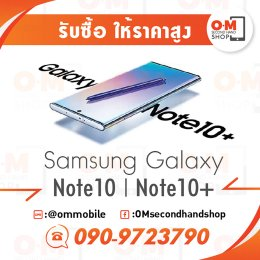 OMsecondhand รับซื้อ samsung note10, note10+ ให้ราคาสูง โทร  0909723790