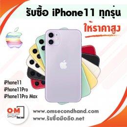 OMsecondhand รับซื้อ iPhone 11 ทุกรุ่น, iPhone11, iPhone11Pro, iPhone11Pro Max Apple Watch S5, iPad gen7, ฯลฯ ให้ราคาแรง