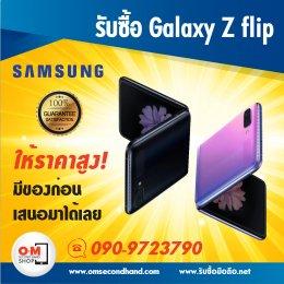 รับซื้อ Galaxy Zfilp ให้ราคาสูง ได้ของก่อน เสนอมาได้เลย สอบถามโทร 0909723790 / line@: @ommobile