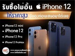 รับซื้อiphone12 ทุกรุ่น ให้ราคาสูง มีของก่อนเสนอมาได้เลย omsecondhan