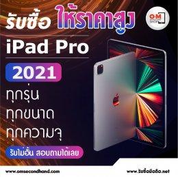 รับซื้อ iPadPro 2021 ทุกขนาด ทุกความจุ ให้ราคาสูง