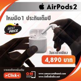 ขาย/แลก Air pods Gen2 ของใหม่มือ1 ประกันศูนย์ 1ปีเต็ม เพียง 4,890 บาท