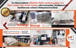 OMsecondhand รับซื้อ xiaomi mi10, mi10pro, mi note10 และมือถือxiaomi ทุกรุ่น ให้ราคาสูง