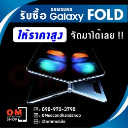 OMsecondhand รับซื้อ Samsung Galaxy Fold และมือถือ Samsung รุ่นอื่นๆ ให้ราคาดี !!!!