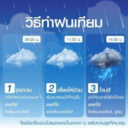 """โครงการ """"ฝนหลวง"""""""