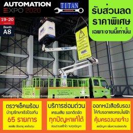 รับ CODE ส่วนลดพิเศษที่คุณต้องประทับใจ เฉพาะงาน Automation Expo 2020 เท่านั้น