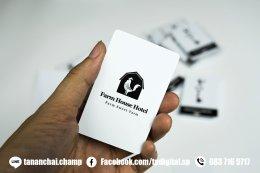 รับพิมพ์บัตรพลาสติก สีขาว ลาย Farm House Hotel วัสดุเป็นแผ่นคีย์การ์ด พื้นผิวเรียบสีขาว