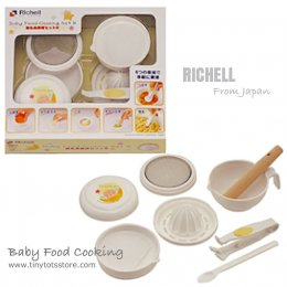 Richell ชุดทำอาหารเด็กอ่อน