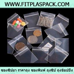 ถุงซิป ถุงพีอี ซองซิป ( LDPE )