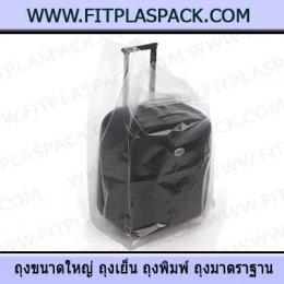 ถุงพีอี ถุงเย็น ( LDPE )