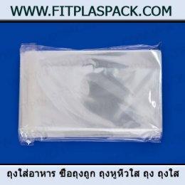 ถุงร้อน ถุงพีพี  ถุงใส PP (polypropylene)