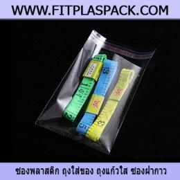 ซองโอพีพี ถุงแก้วใส ซองใสพิเศษ OPP (Oriented Polypropylene)
