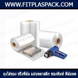 Shrink Film PVC PE , Polyolefin, Lable, Cap Seal