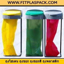 ถุงขยะ ถุงสี ถุงรีไซเคิ้ล ถุงเกรดเอบี  HDPE (High Density Polyethylene)