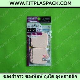 OPP (Oriented Polypropylene)